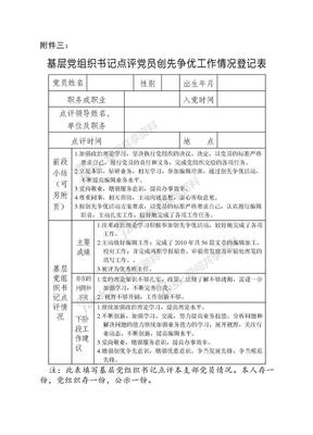 基层党组织书记点评党员创先争优工作情况登记表.doc