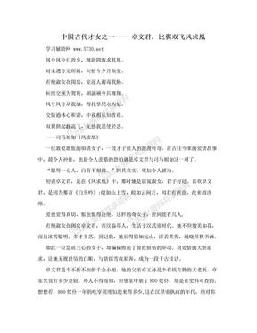 中国古代才女之一—— 卓文君:比翼双飞凤求凰.doc