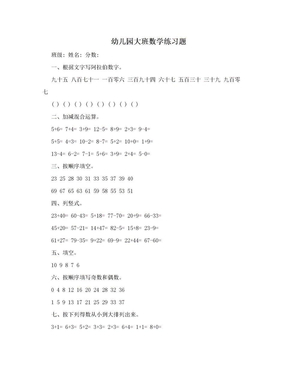 幼儿园大班数学练习题.doc