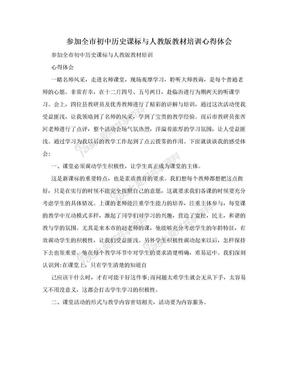 参加全市初中历史课标与人教版教材培训心得体会.doc