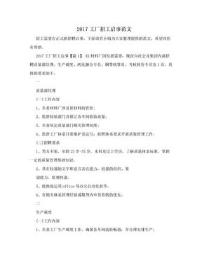 2017工厂招工启事范文.doc