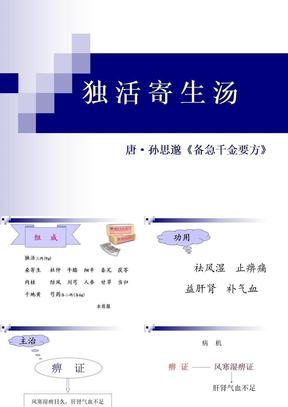独_活_寄_生_汤.ppt