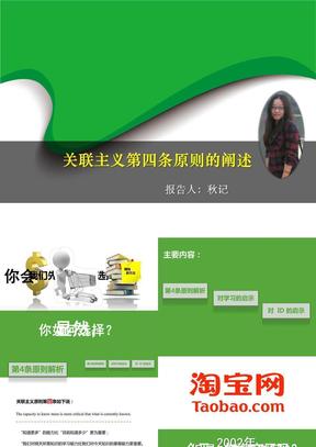 秋记PPT设计案例分享2—PPT目录动画创意.ppt