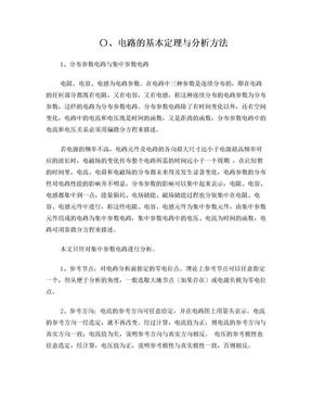 (正弦)交流电与三相交流电20150907.doc