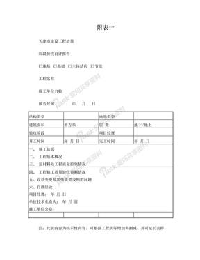 天津市建筑工程质量阶段验收和竣工验收实施办法附件.doc