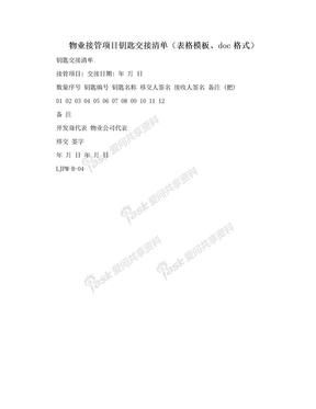 物业接管项目钥匙交接清单(表格模板、doc格式).doc