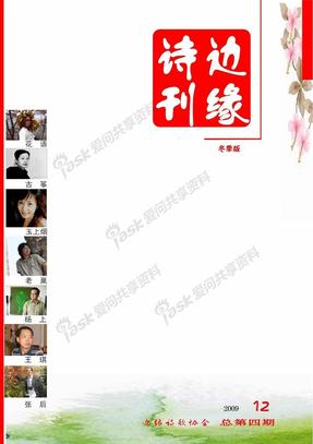 《边缘诗刊》总第四期电子版.pdf