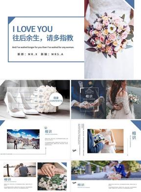 简约时尚蓝色欧式婚礼相册婚庆PPT生活模板.pptx