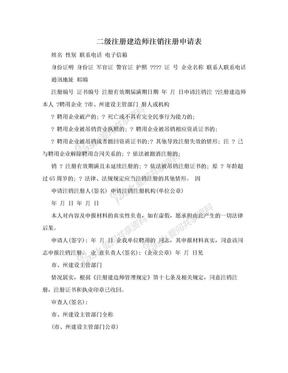 二级注册建造师注销注册申请表.doc