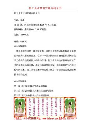 化工企业技术管理百科全书.doc