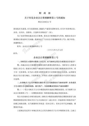 《企业会计准则解释第2号》(财会[2008]11号).doc