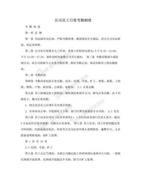 公司员工日常考勤制度.doc