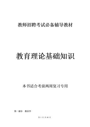 教育理论基础知识(史上最全最完整).doc