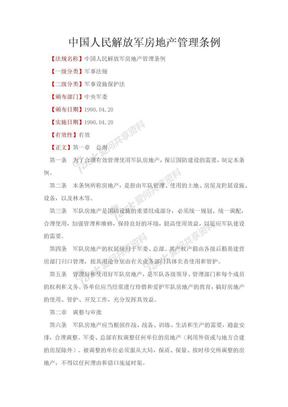 中国人民解放军房地产管理条例.docx