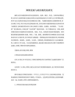 网络发展与政治现代化研究.doc