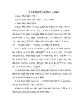 大连森林动物园导游词[导游词].doc