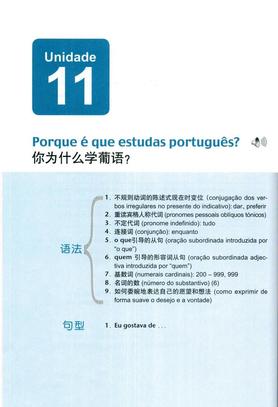 大学葡萄牙语第1册第11课.pdf