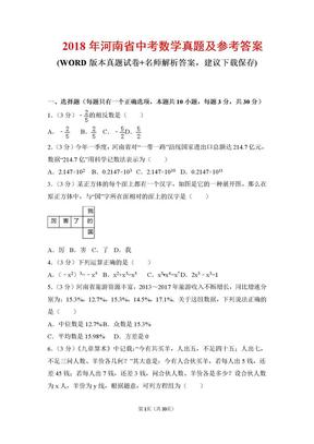 2018年河南省中考数学真题.doc