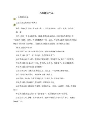 民族团结小品.doc