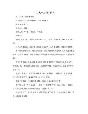 三人小品剧本搞笑.doc