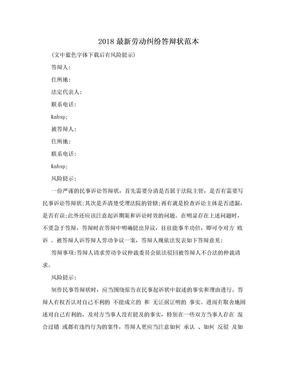 2018最新劳动纠纷答辩状范本.doc