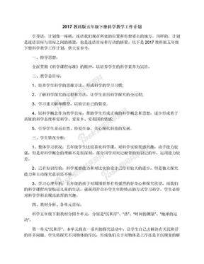 2017教科版五年级下册科学教学工作计划.docx