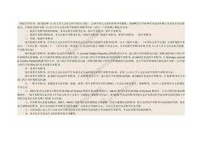山东大学人文社会科学学术期刊管理办法.docx