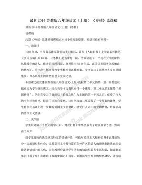 最新2014苏教版八年级语文(上册)《枣核》说课稿.doc