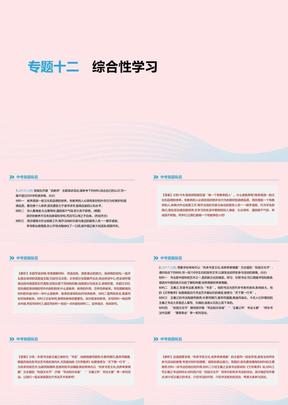 江西省2019年中考语文总复习综合性学习专题12综合性学习课件.pptx