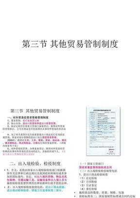 第二章第三节 其他贸易管制制度.ppt