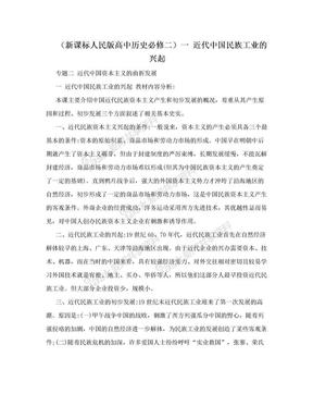 (新课标人民版高中历史必修二)一 近代中国民族工业的兴起.doc