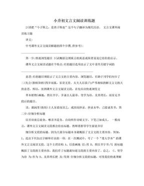 小升初文言文阅读训练题.doc