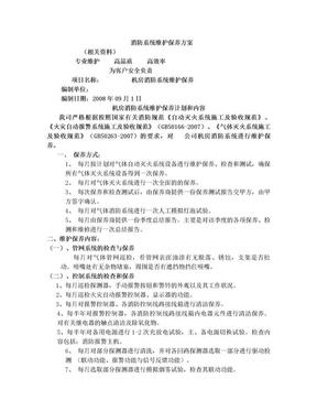 机房消防系统维护保养方案(含气体).doc