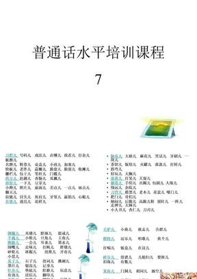 普通话考试指南7.ppt