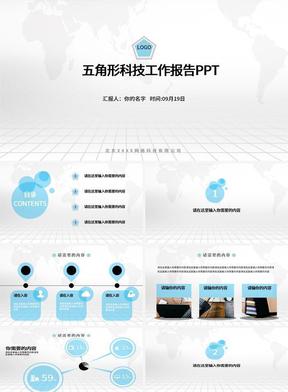 五角形科技工作报告PPT.pptx