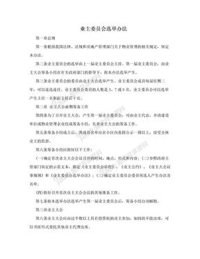 业主委员会选举办法.doc