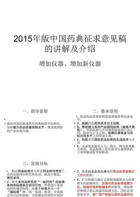 2015中国药典.ppt
