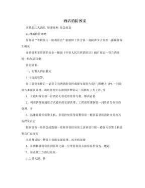 酒店消防预案.doc