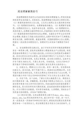 高中英语阅读理解_100篇.doc
