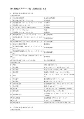 日语中级口译单词日语中级口译-6.doc