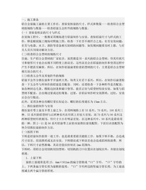铝合金门窗工程技术规范JGJ214-2010.doc