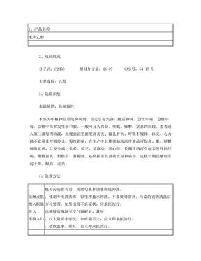 MSDS(无水乙醇).doc