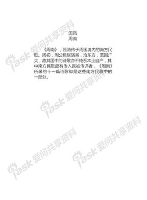 诗经.pdf