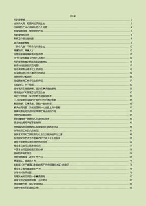 邓小平文选第二卷 可打印