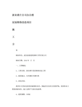 屋面防水改造施工方案.doc