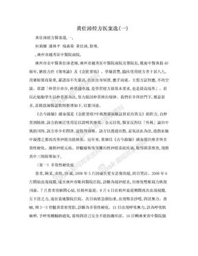 黄仕沛经方医案选(一).doc