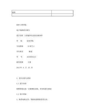 电力电子技术设计论文.doc