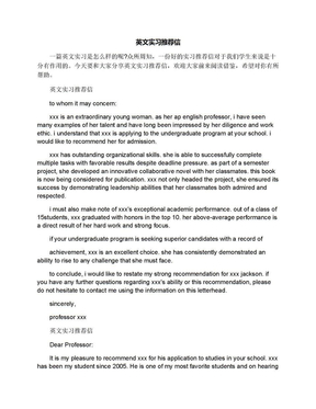 英文实习推荐信.docx