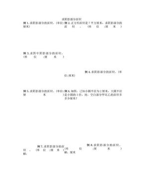 圆_阴影部分面积习题.doc