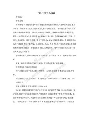 中国移动手机阅读.doc